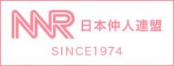 日本仲人連盟 NNR